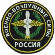 Russian-air-force-patch.jpg